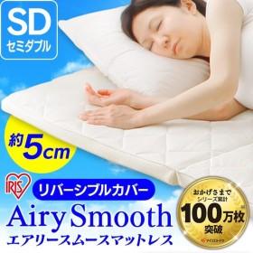 マットレス セミダブル 折り畳み アイリスオーヤマ エアリースムースマットレス セミダブル MASMS-SD