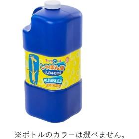 トイザらス限定 しゃぼん液 3.84L(色ランダム)