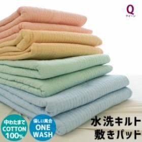 敷きパッド クイーン 160×205cm 水洗いキルト 綿100% コットン 夏 ベッドシーツ 洗える 敷きパット さらさら シーツ