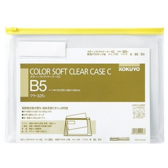 コクヨ カラーソフトクリヤーケースC(チャック付き) マチ付 B5ヨコ 黄 クケ−325Y 1セット(20枚) (お取寄せ品)