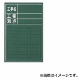 マイゾックス 工事用木製黒板 W-3CS W3CS [r20][s9-900]