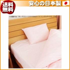 (送料無料)デイリーサテン イージーケア ボックスシーツ B-S 100×200×30cm ピンク