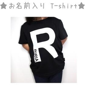 世界に一つ オーダーメイド 名入れTシャツ リンクコーデに