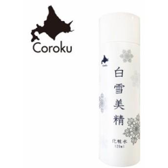 即納 白雪美精 化粧水 120ml(日本製 化粧水 ローション 美容 コスメ 基礎化粧品 スキンケア 美容化粧水 美容ローション)