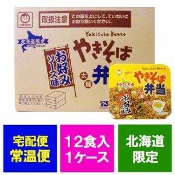 「マルちゃん カップ麺 送料無料 やきそば弁当 お好みソース味」 北海道製造 東洋水産 マルちゃん 焼きそば弁当 北海道限定 中華スープ付