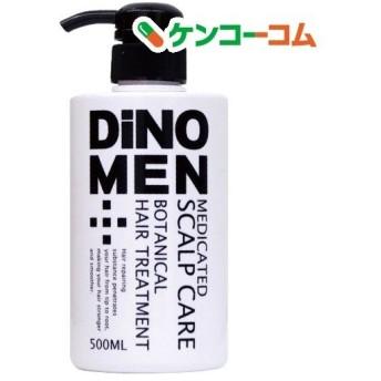 ディノメン 薬用スカルプケアトリートメント ( 500ml )/ ディノメン(DiNOMEN)
