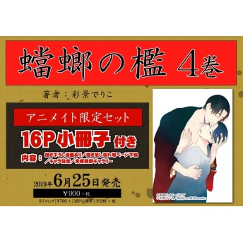 【コミック】蟷螂の檻(4) アニメイト限定セット【16P小冊子付き】