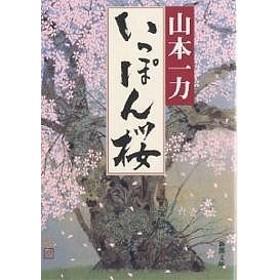 いっぽん桜/山本一力