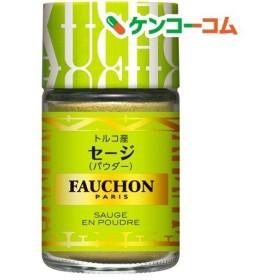 フォション セージ パウダー ( 21g )/ FAUCHON(フォション)