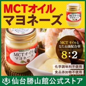 【MCTオイルマヨネーズ 】無添加 化学調味料不使用 NON-GMOなたね油使用 mct 仙台勝山館 糖質制限 中鎖脂肪酸