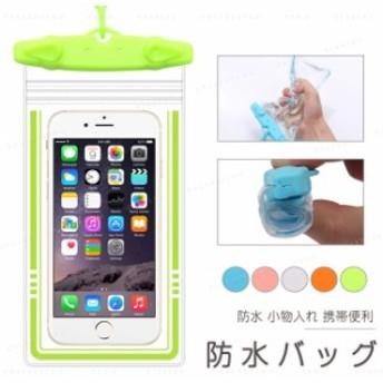 【期間限定】【ポイント2倍】 iPhone スマホ 防水ポーチ 防水ケース スマホ 海 iPhone 小物入れ 携帯 ケース 防水バッグ 防水 バッグ 海