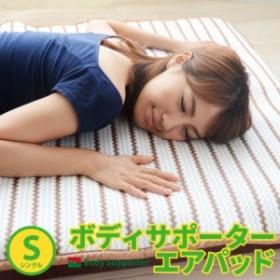 敷きパッド シングル ボディサポーター エアーパッド 吸水 速乾 ドライ さらさら ベッドパッド 節電 涼感 通気性 日本製 送料無料