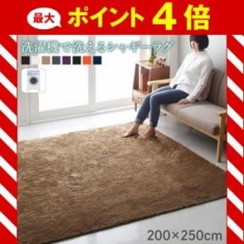 洗濯機で洗えるシャギーラグ shaggila シャギラ 200×250cm[4D][00]