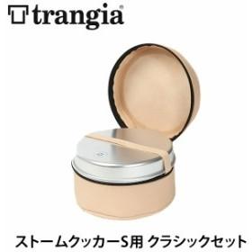 trangia トランギア ストームクッカーS用 クラシックセット 調理器具 クッカー フライパン 鍋 セット TR-140627