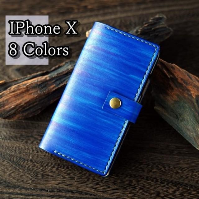 bd432a112de 海のような iPhoneX ケース【カラー8種】ヌメ革 レザー 通販 LINE ...