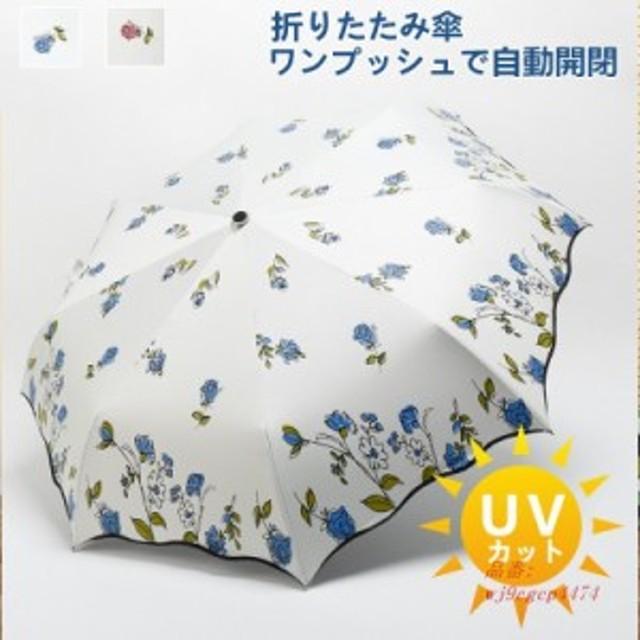 日傘 雨傘 晴雨兼用 100% uvカット 折りたたみ傘 自動開閉 レディース 軽量 丈夫 かわいい 撥水 完全遮光 遮熱