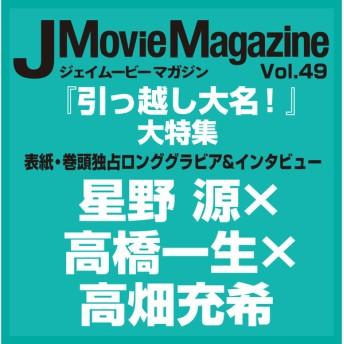 J Movie Magazine Vol.49 星野源×高橋一生×高畑充希『引っ越し大名!』 菅田将暉 森本慎太郎 岩本照×ラウール×渡辺翔太×目黒蓮