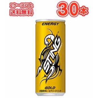 サントリースティング エナジー ゴールド 250g缶 30本入〔エナジードリンク 缶 エナジー トロピカルフレーバー〕2ケース以上送料無料
