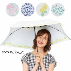 mabu 晴雨兼用傘 ヒートカット ライト(レディース 折りたたみ傘 晴雨兼用 雨傘 日傘 日よけ 遮光 遮熱 女性 折り畳み傘)