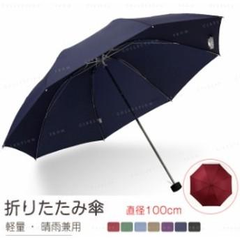折りたたみ傘 三段式 直径100cm 軽量300g 1人用 耐風撥水 晴雨兼用 UVカット 頑丈な8本骨 携帯便利なコンパクト折り畳み傘