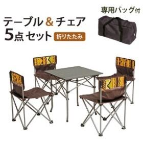 テーブルチェアセット LGS-4225S ガーデンテーブル ガーデンチェア レジャー キャンプ フェス 運動会 海水浴 公園 折りたたみ 軽量