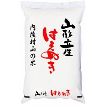 「A」受賞 30年産山形県産はえぬき 内陸村山の米 玄米5kgx1袋