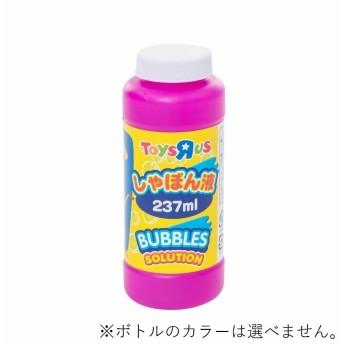 トイザらス限定 しゃぼん液 237ml(色ランダム)