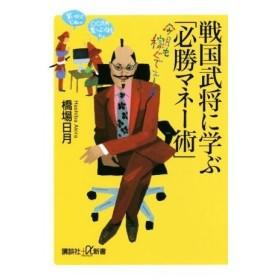 戦国武将に学ぶ「必勝マネー術」 講談社+α新書/橋場日月(著者)
