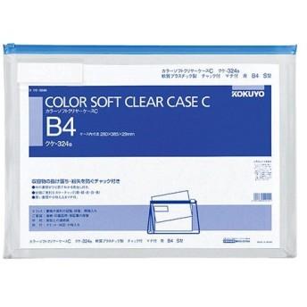 コクヨ カラーソフトクリヤーケースC(チャック付き) マチ付 B4ヨコ 青 クケ−324B 1セット(20枚) (お取寄せ品)
