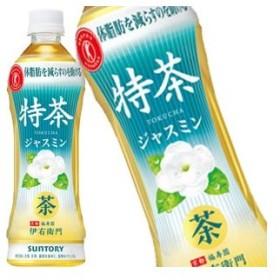 サントリー 特茶ジャスミン 特定保健用食品 500ml PET × 24本 賞味期限:2ヶ月以上 【4〜5営業日以内に出荷】