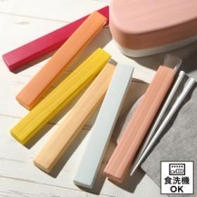 箸 箸箱 セット お弁当用箸 箸 弁当箱用 arbre 箸&箸箱 全6色