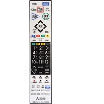 【三菱電機】 テレビ用純正リモコン (WEB)RL21009(M01290P21009) その他