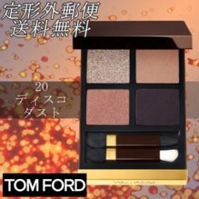 トムフォード アイカラー クォード #20 ディスコ ダスト -TOM FORD-