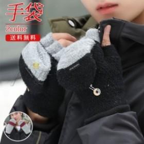 ニット手袋 メンズ手袋 指先なし 五本指 ミトンカバー付き 厚手 毛糸 防寒 あったか スポーツ グローブ 秋冬  送料無料