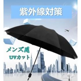 【laurier・メンズ紫外線対策!特価1399円】メンズ用日傘 男性 雨傘 晴雨兼用 折り畳み傘 軽量 梅雨対策 遮光 日差しUVカット 春夏 通勤