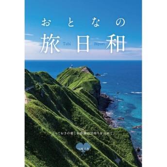 おとなの旅日和 つゆくさ 内祝い・お返しギフト カタログギフト グルメ・雑貨・体験カタログ (40)