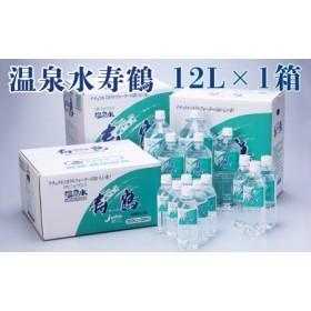 飲む温泉水 寿鶴 12L×1箱(BIB)