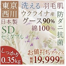 肌掛け布団 セミダブル 東京西川 西川産業 ウクライナ産グースダウン90% 夏 洗える 肌布団