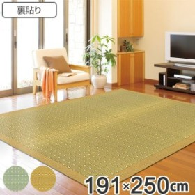 畳 い草ラグ 吉兆 191×250 3畳 滑り止め有り い草 畳マット ( フローリング畳 )