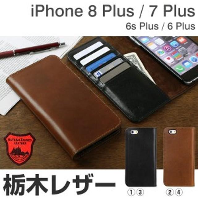 2e8d3b1426 iphone8Plus iPhone7Plus iPhone6sPlus iPhone6Plus iPhone 手帳 レザー plus 手帳型 本革  栃木レザー スマホケース iPhone