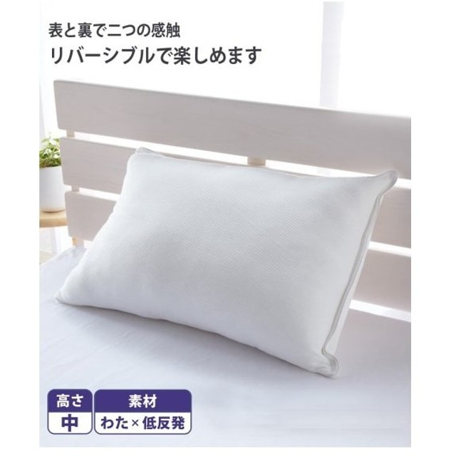 枕 まったりまくら 年中  40×58cm 43×63タイプ ニッセン