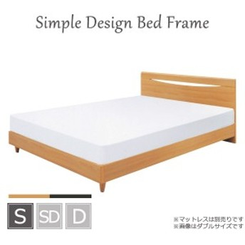 シングルベッド フレーム ベッド シングル ベッドフレーム シングルベット ベット 木製 木製ベッド bed 木目 おしゃれ オシャレ お洒落