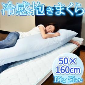ひんやり接触冷感抱き枕 50×160cm 接触冷感 冷感抱き枕 抱き枕 ひんやり抱き枕 接触冷感 冷感抱き枕 冷却抱き枕 抱き枕 ボディーピロー 冷却 冷感 送料無料