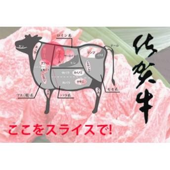 最高級ブランド銘柄!佐賀牛ローススライス