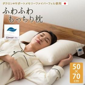 枕 まくら ピロー 50×70cm 日本製 ポリエステル 洗える ダクロン(R) アレルギー 対策 抗菌 防臭 速乾 軽い 高機能 ふわふわ 夏 手洗い可 エムール