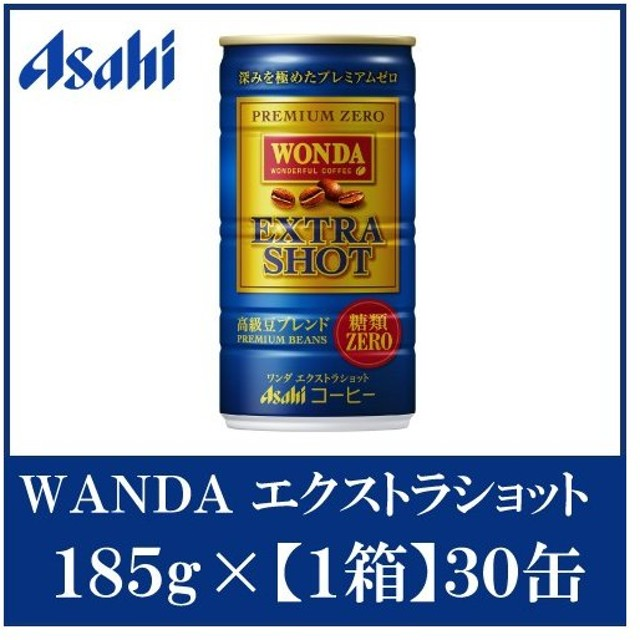 缶コーヒー ワンダ エクストラショット 185ml 30本 ポイント消化
