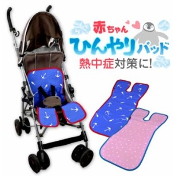 【ポイント5倍】ベビーカー ひんやり シート パッド 赤ちゃん 夏 熱中症対策 ブルー ピンク/ベビーカーひんやりパッド