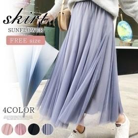 1枚はほしい‼コーデの幅が広がる♪チュールスカート ロングスカート 韓国ファッション ゴムウエスト チュールスカート ミモレ丈 裏地あり フリーサイズ