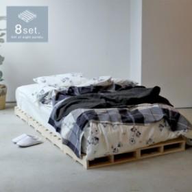 ウッドパレット 正方形 8枚セット NA パレットベッド すのこ パイン材 MTS-103