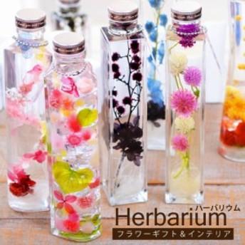 ハーバリウム Herbarium プリザ―ブドフラワーやドライフラワーを液体の入ったビンに漬けて鑑賞